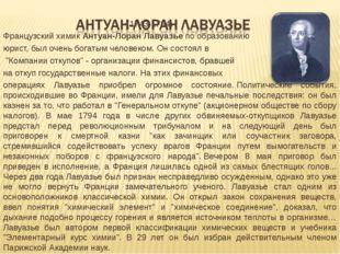 (1743-1794) Французский химикАнтуан-Лоран Лавуазье по образованию юрис
