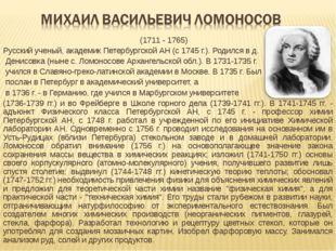 (1711 - 1765) Русский ученый, академик Петербургской АН (с 1745 г.). Род