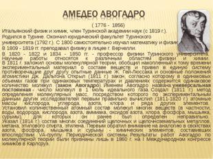 ( 1776 - 1856) Итальянский физик и химик, член Туринской академии наук (с