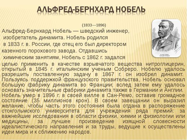 (1833—1896) Альфред-Бернхард Нобель — шведский инженер, изобретатель дин...