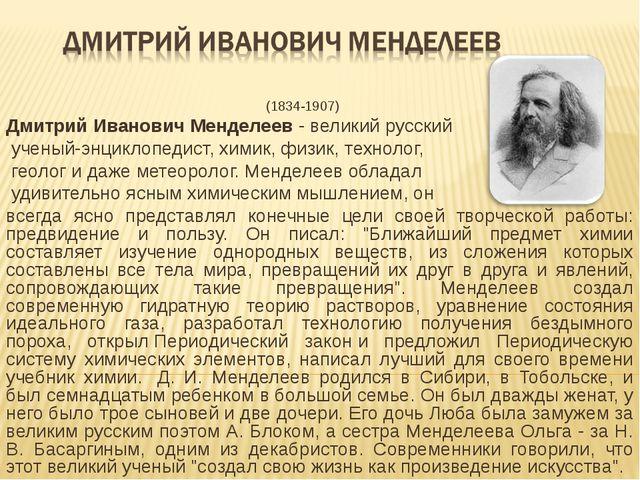 (1834-1907) Дмитрий Иванович Менделеев - великий русский ученый-энциклоп...