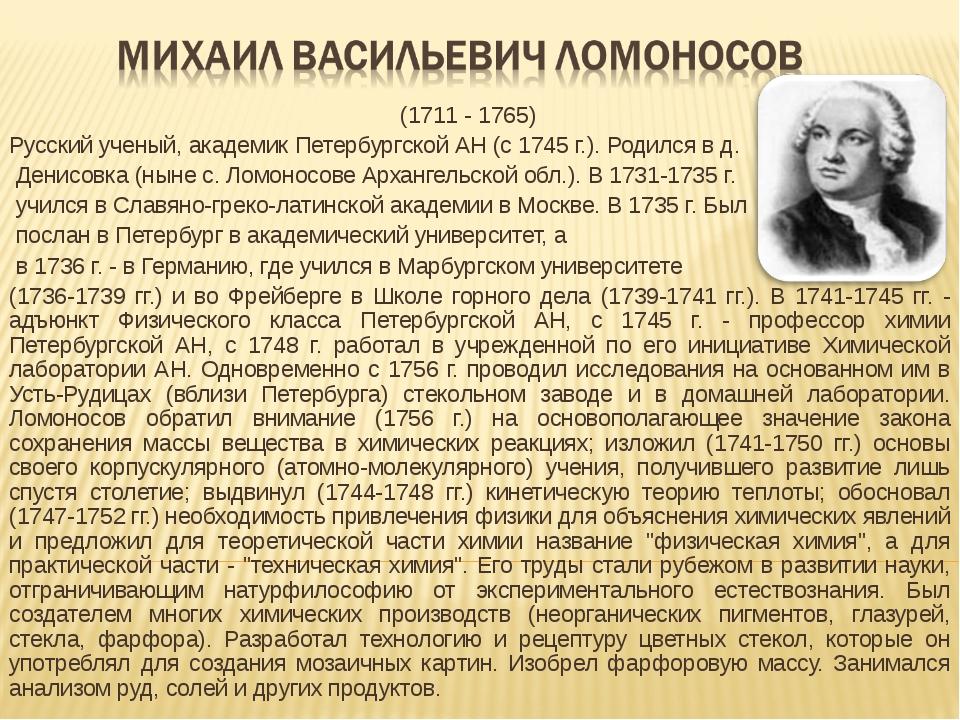 (1711 - 1765) Русский ученый, академик Петербургской АН (с 1745 г.). Род...