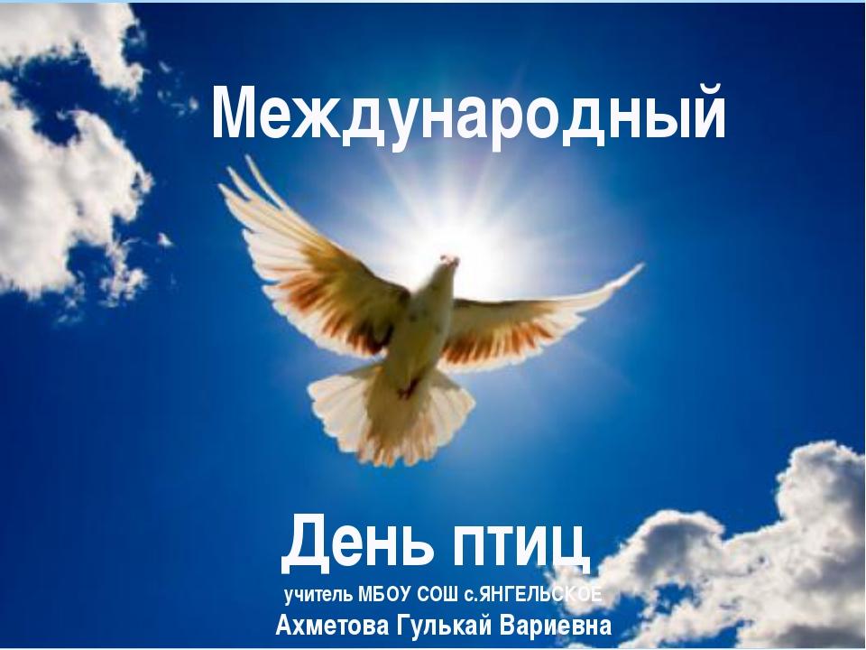 Международный День птиц учитель МБОУ СОШ с.ЯНГЕЛЬСКОЕ Ахметова Гулькай Варие...