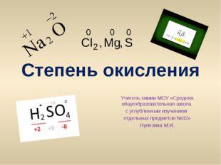 Степень окисления Учитель химии МОУ «Средняя общеобразовательная школа с углу