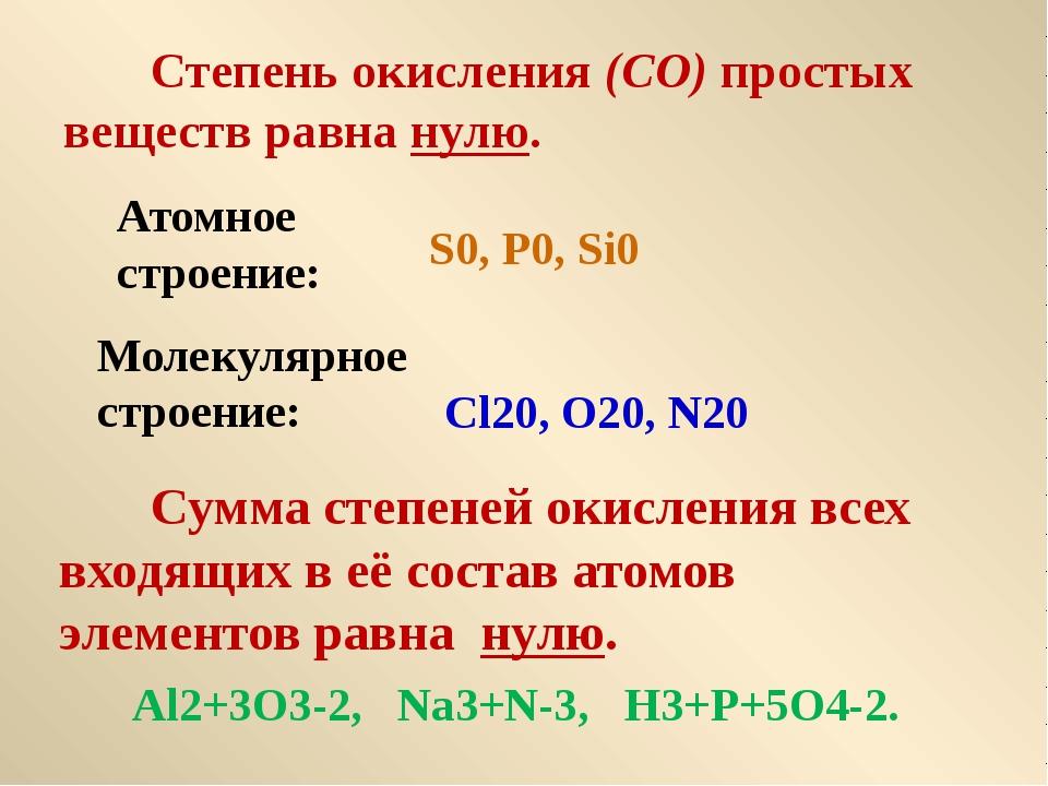 Степень окисления (СО) простых веществ равна нулю. S0, P0, Si0 Cl20, O20, N2...