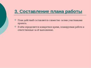3. Составление плана работы План действий составляется совместно всеми участ