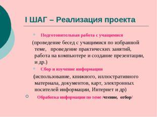 I ШАГ – Реализация проекта Подготовительная работа с учащимися (проведение бе