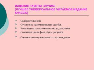 ИЗДАНИЕ ГАЗЕТЫ «ЛУЧИК» (ЛУЧШЕЕ УНИВЕРСАЛЬНОЕ ЧИТАЕМОЕ ИЗДАНИЕ КЛАССА) Содержа