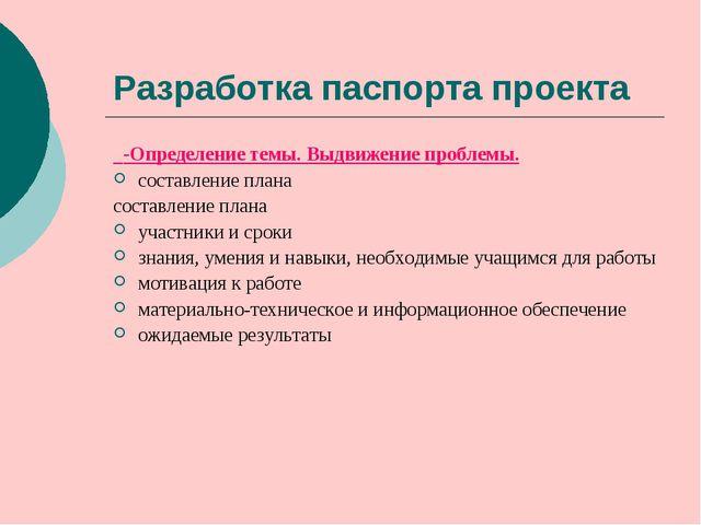 Разработка паспорта проекта -Определение темы. Выдвижение проблемы. составлен...