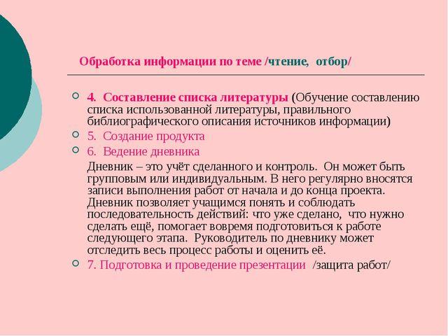 Обработка информации по теме /чтение, отбор/ 4. Составление списка литера...