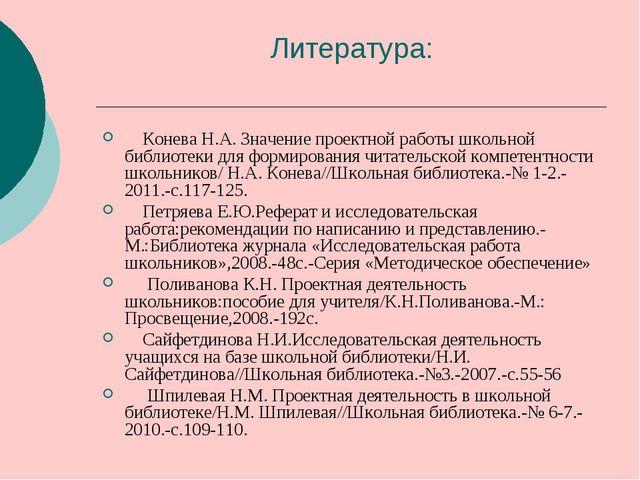 Литература: Конева Н.А. Значение проектной работы школьной библиотеки для фор...