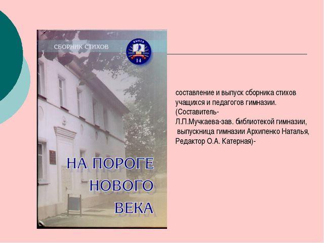 составление и выпуск сборника стихов учащихся и педагогов гимназии. (Состави...