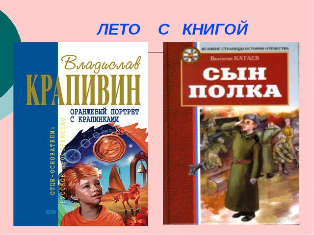 ЛЕТО С КНИГОЙ