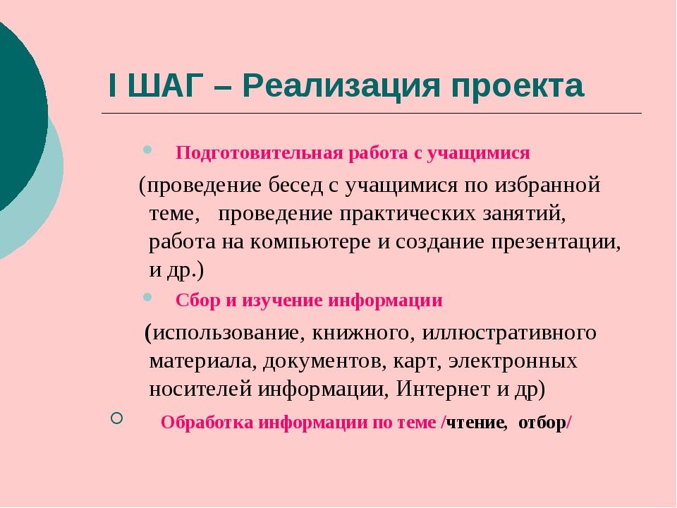 I ШАГ – Реализация проекта Подготовительная работа с учащимися (проведение бе...