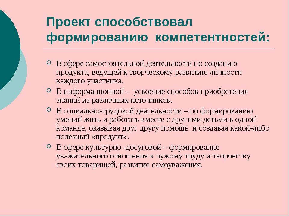 Проект способствовал формированию компетентностей: В сфере самостоятельной д...