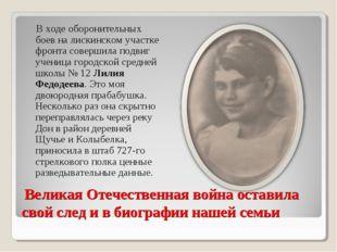 Великая Отечественная война оставила свой след и в биографии нашей семьи В х