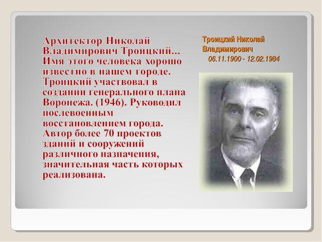 Троицкий Николай Владимирович 06.11.1900-12.02.1984