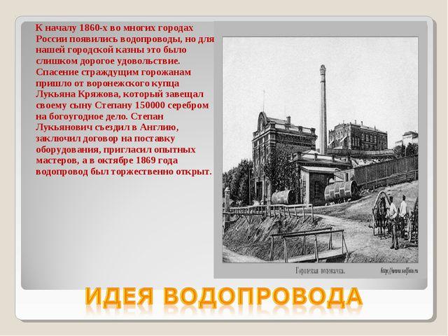 К началу 1860-х во многих городах России появились водопроводы, но для нашей...