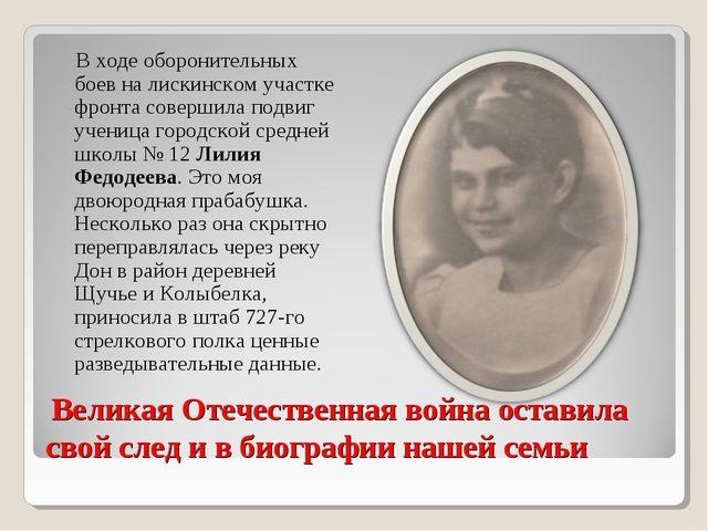 Великая Отечественная война оставила свой след и в биографии нашей семьи В х...