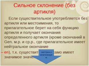 Сильное склонение (без артикля) Если существительное употребляется без артикл