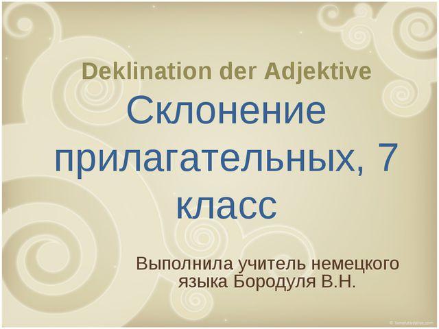 Deklination der Adjektive Склонение прилагательных, 7 класс Выполнила учитель...