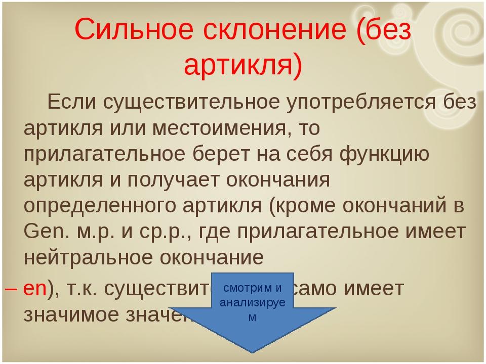 Сильное склонение (без артикля) Если существительное употребляется без артикл...