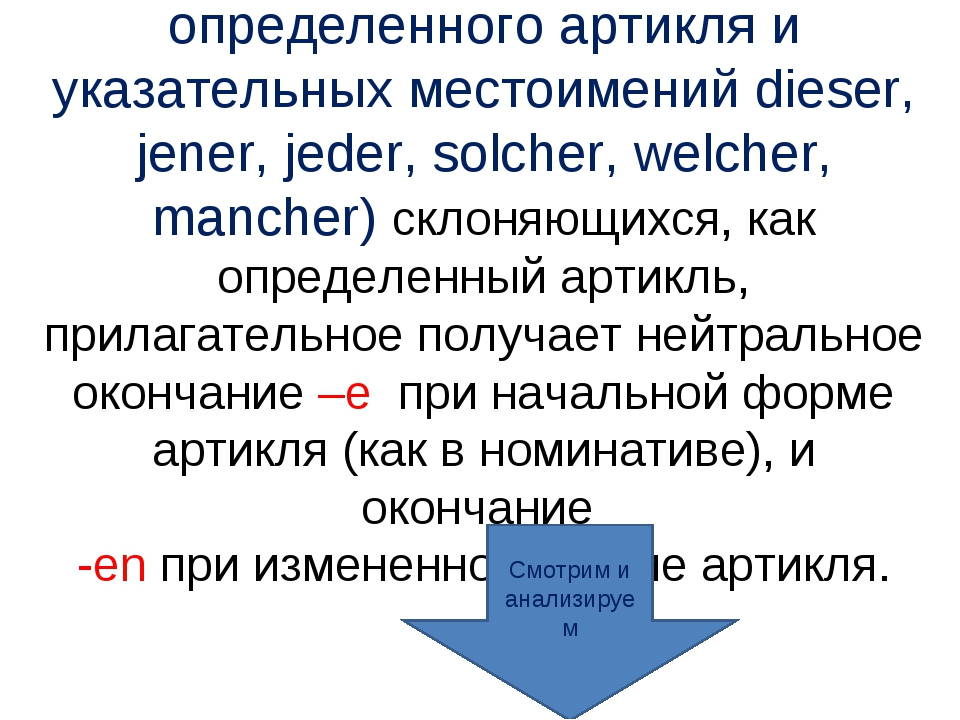 Слабое склонение (после определенного артикля и указательных местоимений dies...