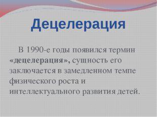 Децелерация В 1990-е годы появился термин «децелерация», сущность его заключа