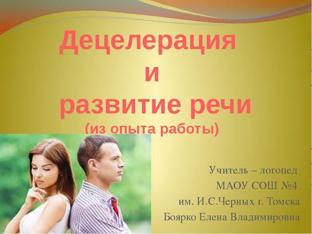 Децелерация и развитие речи (из опыта работы) Учитель – логопед МАОУ СОШ №4 и...