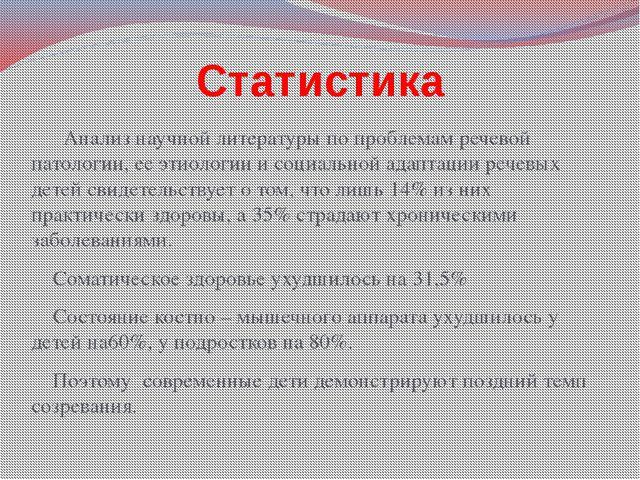 Статистика Анализ научной литературы по проблемам речевой патологии, ее этиол...