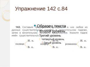 Упражнение 142 с.84