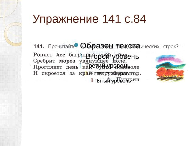 Упражнение 141 с.84