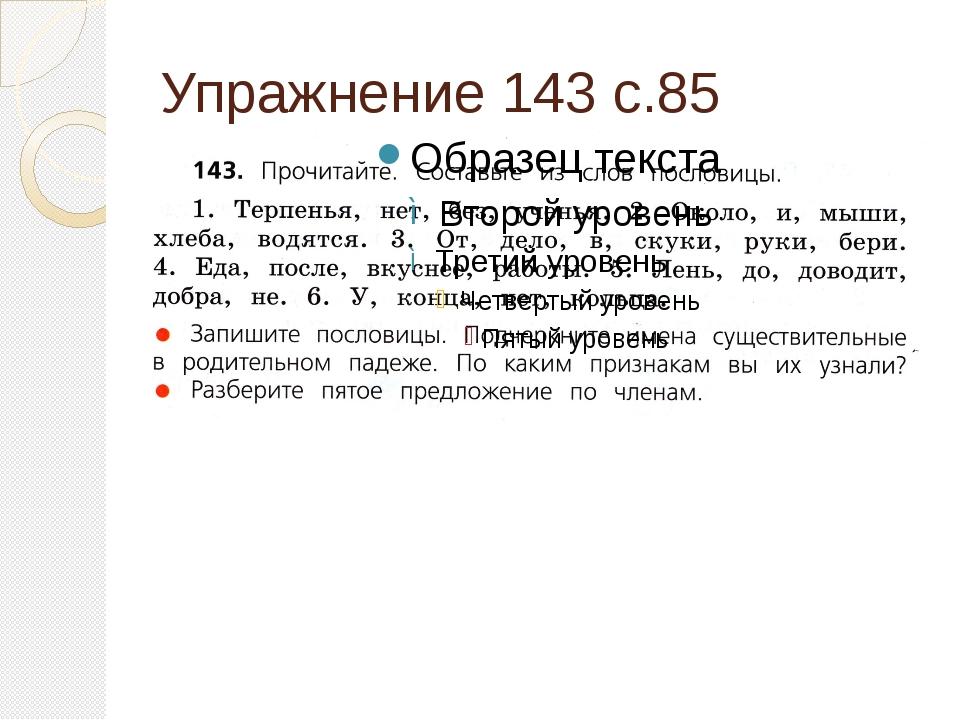 Упражнение 143 с.85