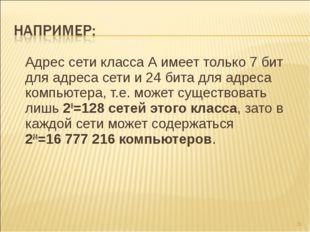 * Адрес сети класса А имеет только 7 бит для адреса сети и 24 бита для адрес