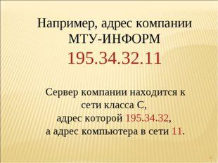 * Например, адрес компании МТУ-ИНФОРМ 195.34.32.11 Сервер компании находится