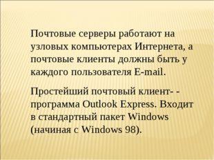 Почтовые серверы работают на узловых компьютерах Интернета, а почтовые клиент