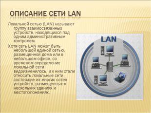Локальной сетью (LAN) называют группу взаимосвязанных устройств, находящихся
