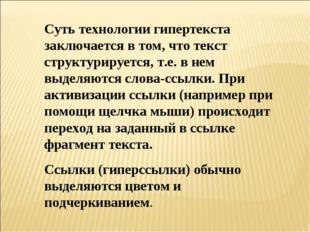 Суть технологии гипертекста заключается в том, что текст структурируется, т.е