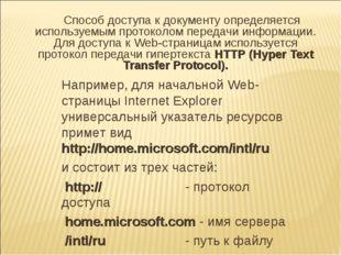 Способ доступа к документу определяется используемым протоколом передачи инфо