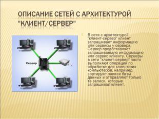 """В сети с архитектурой """"клиент-сервер"""" клиент запрашивает информацию или серви"""