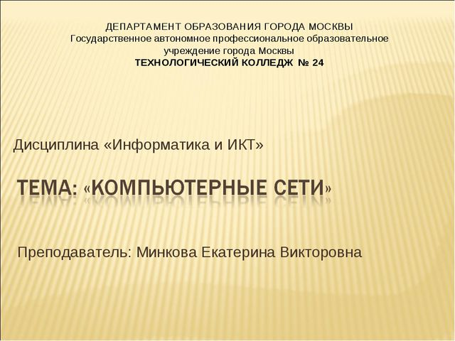 Дисциплина «Информатика и ИКТ» Преподаватель: Минкова Екатерина Викторовна ДЕ...