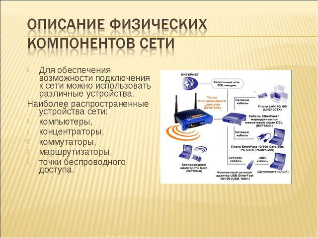 Для обеспечения возможности подключения к сети можно использовать различные у...