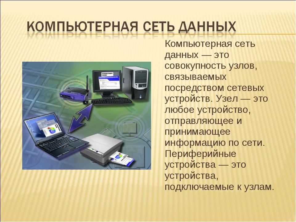 Компьютерная сеть данных — это совокупность узлов, связываемых посредством с...