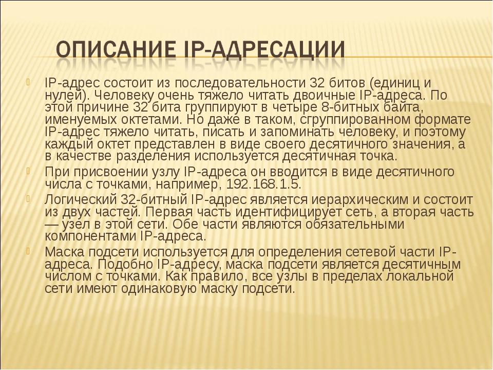 IP-адрес состоит из последовательности 32 битов (единиц и нулей). Человеку оч...