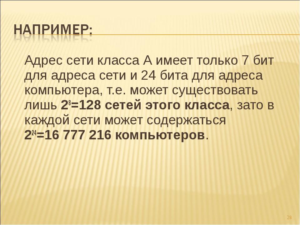 * Адрес сети класса А имеет только 7 бит для адреса сети и 24 бита для адрес...