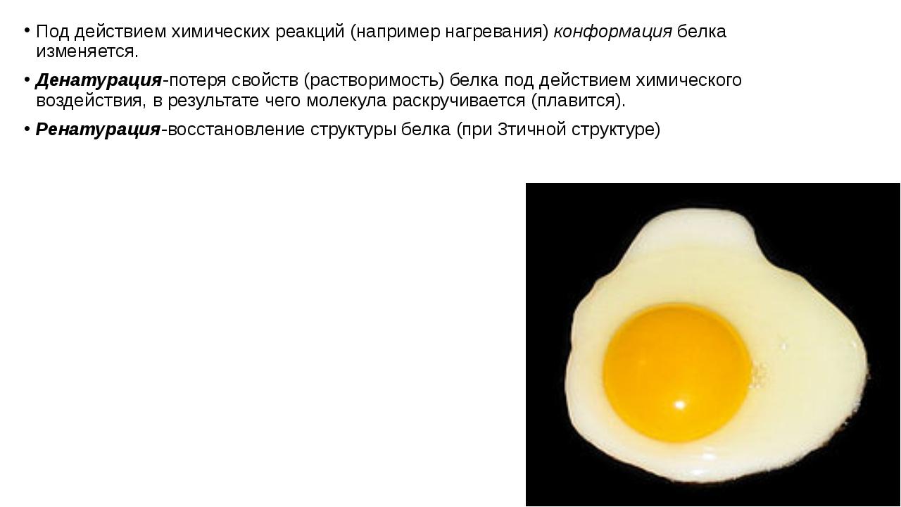 Под действием химических реакций (например нагревания) конформация белка изме...