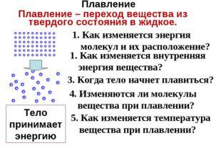 Плавление 1. Как изменяется энергия молекул и их расположение? 1. Как изменяе