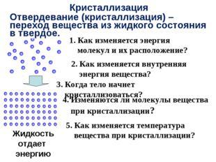 Жидкость отдает энергию 1. Как изменяется энергия молекул и их расположение?