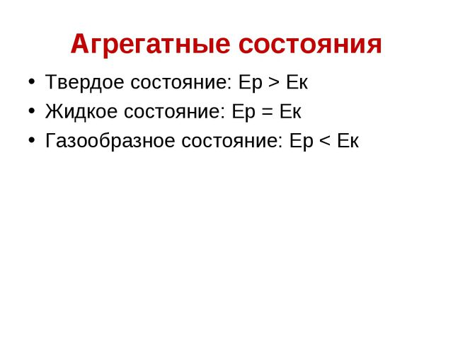 Агрегатные состояния Твердое состояние: Ер > Ек Жидкое состояние: Ер = Ек Газ...
