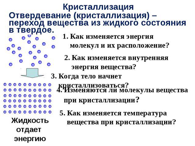 Жидкость отдает энергию 1. Как изменяется энергия молекул и их расположение?...